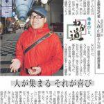 神戸新聞インタビュー記事
