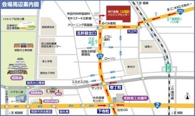 姫路会場へのアクセスMAP