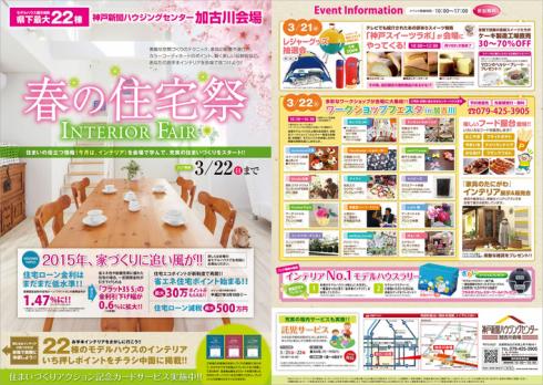 神戸新聞ハウジングセンター加古川会場チラシ