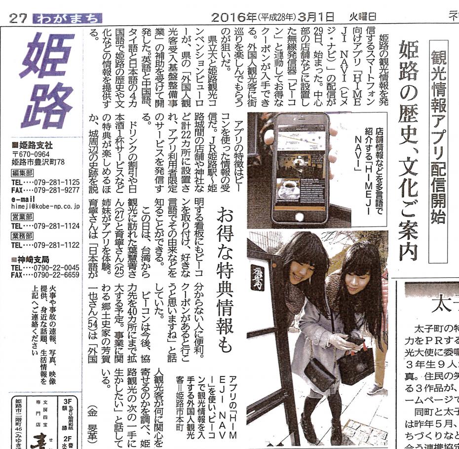 神戸新聞(2016.3.1)