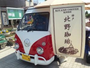 神戸北野珈琲