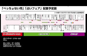 160515フードトラック配置予定図