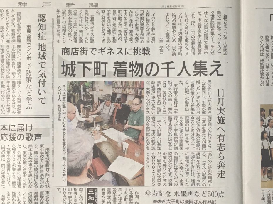 千姫ギネス神戸新聞