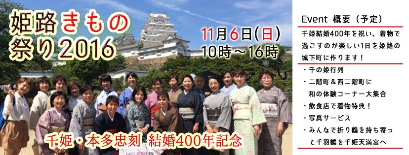 きもの文化を後世に繋いでいくため、浴衣ではなく、秋に着物で姫路の城下町を皆さんと散策しませんか!