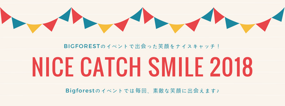 BigforestのSmile集